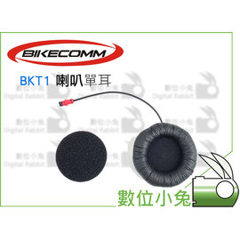 數位小兔【 BK-T1 喇叭-單耳 】 騎士通 藍芽耳機 藍牙耳機 配件 BKT1 機車 耳機 對講機 通話 安全帽
