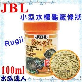推荐【水族达人】德国JBL《Rugil 小型水栖龟鳖条状饲料 100ml 7035100》乌龟 水龟 鳖 钙质 矿物质