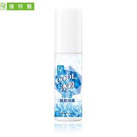 Dr.Hsieh達特醫 Cool冰殺涼感保濕噴霧 50ml