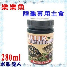 推荐【水族达人】乐乐鱼FishLive《陆龟专用主食 280ml GCF-517001 》水龟 乌龟