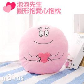 NORNS【泡泡先生圆形抱爱心抱枕】Barbapapa粉色笑脸 靠垫 大脸 正版授权 棉花糖软Q材质 可爱疗癒