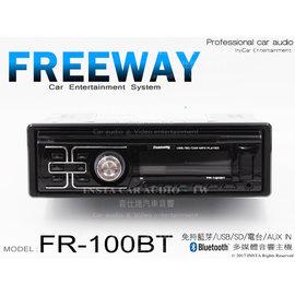 音仕達汽車音響 FREEWAY FR~100BT 藍芽 AUX IN USB SD 電台