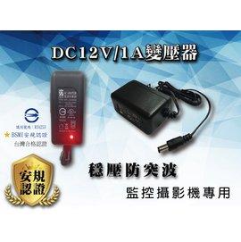DC12V 1A 變壓器 安規 監視 1000mA AC100~240V 充 適各國電壓