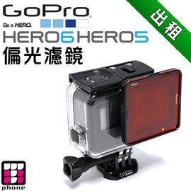~GOPRO 出租~GOPRO HERO5 HERO6 偏光濾鏡 副廠