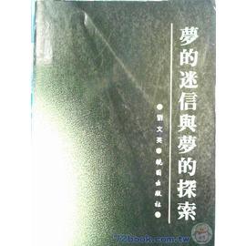 ~企鵝 T_風水命理_C2119610C~夢的迷信與夢的探索│劉文英