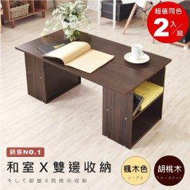 《Hopma》和室书桌(2入)-两色可选
