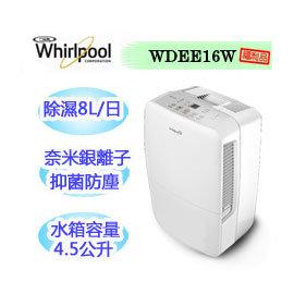 ◣限雙北 運送◥Whirlpool惠而浦WDEE16W 除濕機 品 價 4080