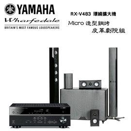 YAMAHA 山葉 RX-V483 擴大機 + MICRO 造型鋼烤皮革劇院組 『另售YAMAHA 李斯特210』