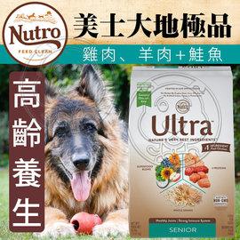 美士大地極品~高齡犬養生配方 雞肉、羊肉 鮭魚 15lbs 6.8kg