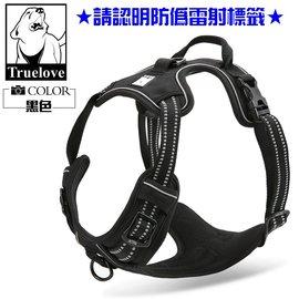 黑L~Truelove 防暴衝胸背帶,胸圍69~81CM,再附贈汽車安全帶一條唷!