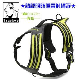 螢光綠L~Truelove終極防暴衝胸背帶,胸圍70~95CM,再附贈汽車安全帶一條唷!