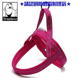 甜心粉M~Truelove快套式胸背帶,胸圍58~76CM,再附贈汽車安全帶一條唷!
