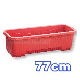 2尺6(77cm)条纹大长花槽(附底网)~忠兴778【砖红色】