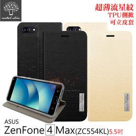 【愛瘋潮】Metal-Slim ASUS Zenfone 4 Max ZC554KL 超薄流星紋 TPU側掀可立皮套