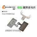 Ciclovation 馳興 碟煞來令片 樹脂 SHIMANO XTR M9000 M98