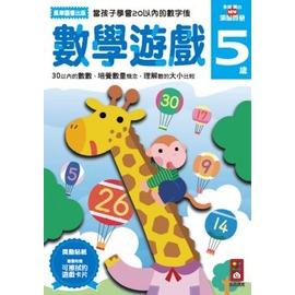 數學遊戲5歲•多湖輝的NEW頭腦開發