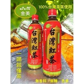 金美台湾红茶(微甜) 1箱/24入(含运)