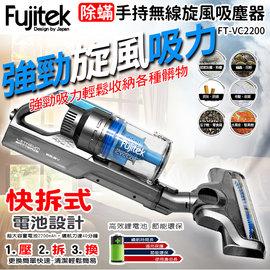 Fujitek 富士電通 手持無線旋風除螨吸塵器 FT-VC2200 (FT-VC2100升級版)