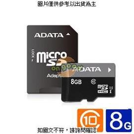 威剛 Premier microSDHC UHS~I U1 8G記憶卡 附轉卡  ◆資料讀