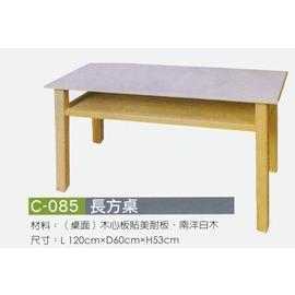 【CE-085】长方桌
