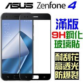 華碩 ASUS ZenFone 4 ZE554KL ZD552KL ZC554KL 滿版 鋼化玻璃貼 9H 保護貼【采昇通訊】