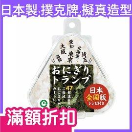【昔哥日貨】[御飯團2] 日本 擬真造型 撲克牌 紙牌遊戲玩具 益智桌遊 54種 日本原裝進口【新品上架】