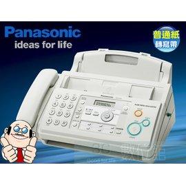 含稅價Panasonic KX~FP701  KX~FP711TW 高印量普通紙傳真機 #