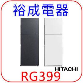 ~裕成 •詢價更 ~日立變頻兩門琉璃冰箱 RG399 另售 RG439 RG599 RG4