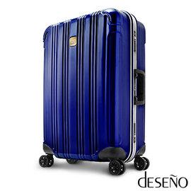 【現貨】Deseno 酷比旅箱II-24吋輕量深鋁框行李箱(寶藍)