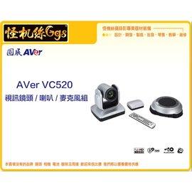 怪機絲 原廠 圓展 AVer VC520 視訊 會議 專用 攝影機 視訊鏡頭 喇叭 麥克風組