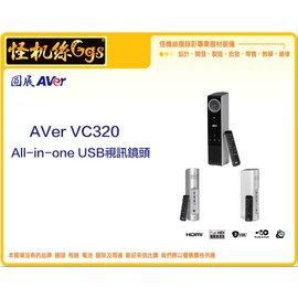 怪機絲 原廠 圓展 AVer VC320 全功能式 雲端 視訊 專用 攝影機 All-in-one USB 視訊 鏡頭