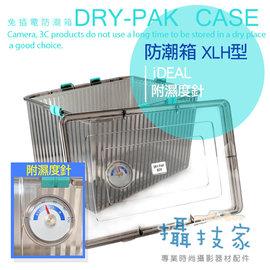 ~攝技 ~iDEAL免插電氣密防潮箱 DRY~PAK CASE XLH型 附溼度計 防潮