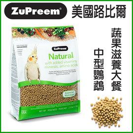 ~李小貓之家~美國路比爾ZuPreem~天然系列~蔬菜滋養大餐~中型鸚鵡~2.5lb(1k