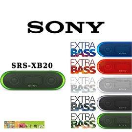 【桃園手機101】SONY SRS XB20 無線 重低音 左右串聯 NFC 防水 藍牙喇叭 體積輕巧 原廠公司貨