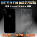 iPhone X 碳纖維背膜 iPhone X 背貼 抗刮 無指紋