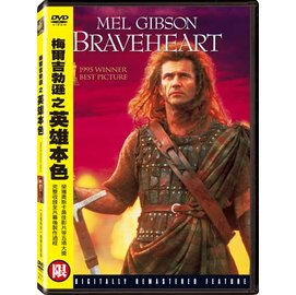 合友唱片 梅爾吉勃遜之英雄本色 Mel Gibson Braveheart DVD