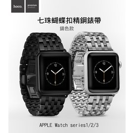 ~PHONE寶~HOCO Apple Watch1 2 3 歐格精鋼錶帶 蝴蝶扣 七珠款