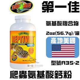 [第一佳 水族宠物] 美国Zoo Med【爬虫氨基酸钙粉 2oz/56.7g A35-2】维他命 高钙质 消化蛋白