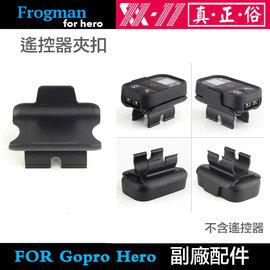 ~eYe攝影~副廠 GOPRO HERO 6 5 4 WIFI遙控器夾 桿夾扣 固定卡座