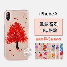 ~飛兒~鮮花製作!iPhone X 真花系列 TPU 軟殼 保護套 手機殼 手機套 保護殼
