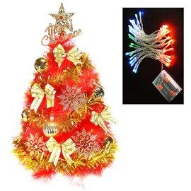 ~心可樂活網~ 製2尺 60cm 特級紅色松針葉聖誕樹  金色系   50燈LED電池燈