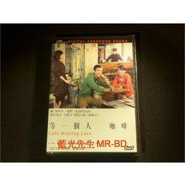 [DVD] - 等一個人咖啡 Cafe Wating Love - 九把刀 愛情小說三部曲之二