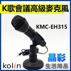 ●晶彩 用品館● 歌林 kolin KMC-EH315 K歌會議 麥克風 唱歌 舞台 會議