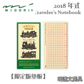 TRC~2018 年式 TRAVELER S notebook~限定版 ~ 墊板  尺寸