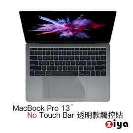 ~超薄透明款~Apple Macbook Pro13吋 No Touch Bar 觸控板貼