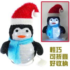 ~心可樂活~聖誕彈簧折疊小企鵝  LED燈電池燈 擺飾  42cm  方便輕巧好收納