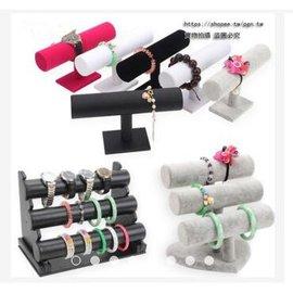 手鏈展示架 絨布多層手鐲架子手表掛架 家用飾品首飾收納托架 飾品展示架