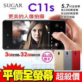 Sugar C11s 5.7吋 自拍美顏 智慧型手機 0利率 免運費