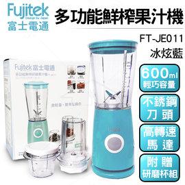 Fujitek 富士電通 多 鮮榨果汁機 FT-JE011藍 附研磨刀組 單鍵操作