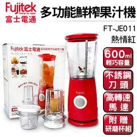 Fujitek 富士電通 多 鮮榨果汁機 FT-JE011紅 附研磨刀組 單鍵操作